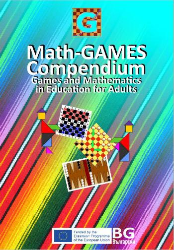 Математика и игри