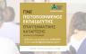 Πρόγραμμα ΑνΑΔ: Εκπαιδευτής Επαγγελματικής Κατάρτισης (ΕΕΚ) Dr Xenia Danos